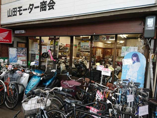 山田モーター商会