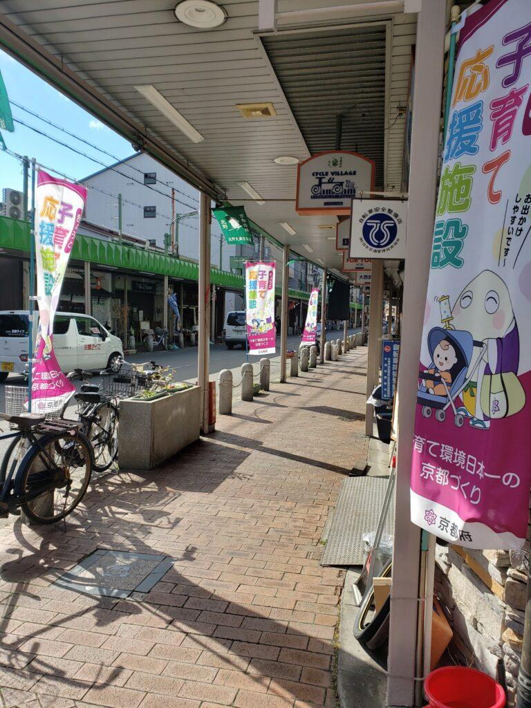 北野商店街